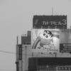 ブラ○モトシ 日光街道編 一日目 千住宿~粕壁宿#5 粕壁宿到着!