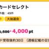 【ハピタス】イオンカードセレクト発行で4,000pt(4,000円)にアップ! さらに最大6,000円相当分の特典プレゼントも♪