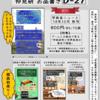 【再び告知】順延日10/8(月祝)の #関西コミティア53 に参加するサークル「仲見研」の案内まとめ