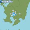 午前9時07分頃に鹿児島県薩摩地方で地震が起きた。