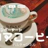 【八丁堀】とろける美しさレインボーアート『ロアコーヒーハウス&ロースタリー』へ行ってきた!