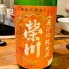 榮川酒造 秋あがり 山廃仕込純米酒