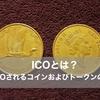 ブロックチェーンプロジェクトでICOされるコインおよびトークンの種類について