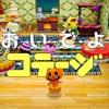 【ポケ森】(11/28)時短仕様【アプデ】