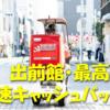 【東京は20,000円CB】出前館配達パートナー(業務委託ドライバー)のご紹介