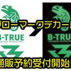 【EVERGREEN】暗い場所で光る「 B-TRUE グローマークデカール」通販予約受付開始!