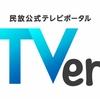 【2020年最新版】海外から無料でTVerを視る方法@Hoxx VPNアプリの使い方