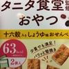 タニタ食堂監修のおやつ、食べてみたよー(*^ω^*)