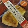 セブンイレブン「北海道十勝産小豆のおしるこ」でほっこり。レビューです。