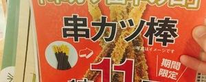 ポッキー&串カツ田中の日には11円のポッキー串カツをソースに漬けて