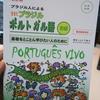 Brasilのポルトガル語に手を染めるのか!?