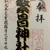 御朱印集め 繁昌神社:京都