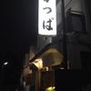 ★1475鐘目『旨い!牛肉煮込みで有名な「かっぱ」(駒沢公園)。名店を守るのはお客様の使命でしょうの巻』【エムPのイケてる大人計画】