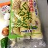 沖縄郷土料理 フーチャンプルーの作り方