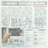 台湾のフィンテック 中国の「学生ローン」問題のような懸念も