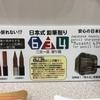 日本式鉛筆削り「634」は鉛筆削りの理想形