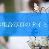 全体集合写真のタイミング【ロイヤルドリームウェディング】