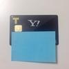 【初めてクレジットカードを作る人へ】オススメするクレジットカードはたった2枚だけ!