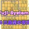 藤井システム~後手6三銀型の研究~【居飛車穴熊VS藤井システム】