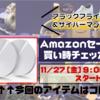 【サイバーマンデー2020】TP-Link Deco M5|Amazonセール買い時チェッカー【ブラックフライデー】