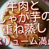 牛肉とじゃが芋の重ね蒸しを作り直したら、なんともボリューム満点になってしまいました。【レシピ】