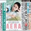 「AERA」 星野源×香取慎吾