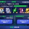【GAW】第39次艦隊戦①強化結果