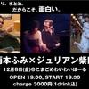 11/17 亀有KIdBox 〜 落ち着きないのは祖母譲りワンマン〜