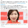 ★【池江璃花子さんへ誹謗ツイート】負けないで!日本国民は難病を乗り越え戦う彼女を応援しています。