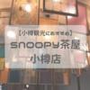 【小樽観光におすすめ!】SNOOPY茶屋 小樽店