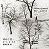 『冬の日誌』 ポール・オースター