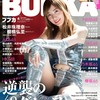 鎌田菜月の若妻感最高!「BUBKA 2017年4月号 松井珠理奈」の感想