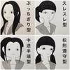 「イケてる女子グループ」が妬ましかった話【中学生・髪型編】