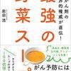 話題の本「最強の野菜スープ」を実践して変わったこと