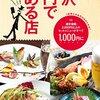 金沢千円で飲める店