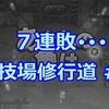 【ドラクエライバルズ】泥沼の7連敗・・・闘技場修行道 #3