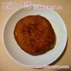 ファボーレ 食品館 の こだわりカレーパン(淡路島玉ねぎ入り)