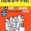 帝京中学校では、明日12/11(日)に学校説明会を開催するそうです!【予約不要】