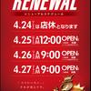 グランドオータ厚木店4月25日リニューアルオープンです。