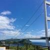 今日の旅報告 ー しまなみ海道