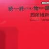 ボーナスステージ【読書感想文】『続・終物語』西尾維新/KADOKAWA