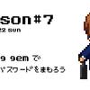 Lesson#7 環境変数をconfig gemで設定してみるよ