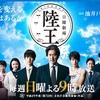 ドラマ「陸王」 第2話 あらすじ・名言・ネタバレ・感想・視聴率・見逃し