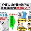 日本の介護に勝手に絶望している人たちへ①