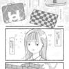 【マンガ】幸せになりたい女の子の話