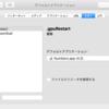 【Mac】どのアプリで開くか(関連付け)一括設定できるRCDefaultApp