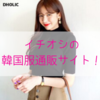 【アラサー、30代のコンサバ服】韓国服通販が狙い目!一推しのサイトをご紹介。