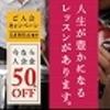 ユーカリブログ【ご入会キャンペーン実施中♪】