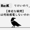 【身近な疑問】鳥は何故感電しないのか。
