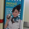 成田空港にあったラテン語